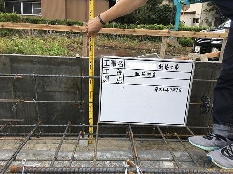 180907配筋検査 (5).JPG